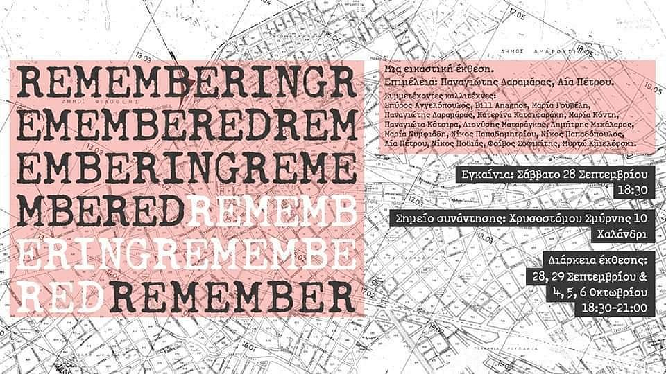 Remembering Remembered